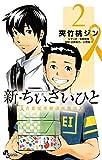 新・ちいさいひと 青葉児童相談所物語(2) (少年サンデーコミックス)