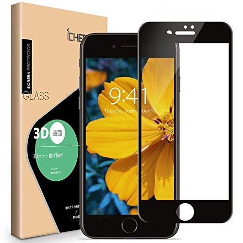 iPhone 7 ガラスフィルム ICHECKEY iPhone7 フィルム 3D曲面 全面保護フィルム 日本旭硝子ガラス素材 指紋防止 気泡ゼロ 超薄 ブラック【2枚セット】