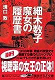 細木数子 魔女の履歴書 (講談社+α文庫) 画像