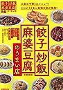 餃子炒飯麻婆豆腐のうまい店 首都圏版 (ぴあ MOOK)
