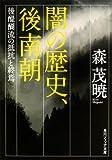 闇の歴史、後南朝  後醍醐流の抵抗と終焉 (角川ソフィア文庫)