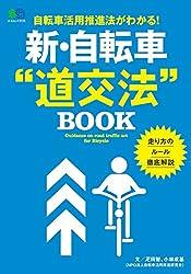 新・自転車 道交法ブック (エイムック)
