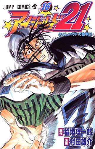 アイシールド21 16 (ジャンプコミックス)の詳細を見る
