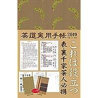 茶道実用手帳2019