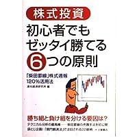 株式投資 初心者でもゼッタイ勝てる6つの原則―「柴田罫線」株式週報120%活用法