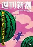 週刊新潮 2019年 8/29 号 [雑誌]