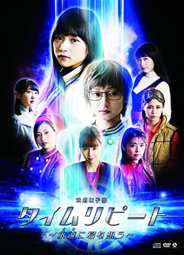演劇女子部「タイムリピート~永遠に君を思う~」 [DVD]