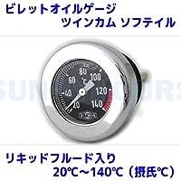 【リキッド入り】ビレット オイルゲージ 黒 油温計 ツインカム 2000-2017 ソフテイル #62845-00A pdbshs