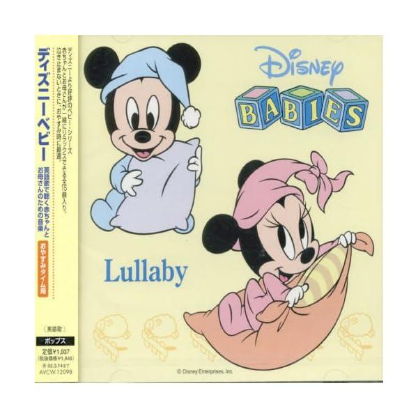 ディズニーベビー 英語歌で聴く赤ちゃんとお母さん...の商品画像
