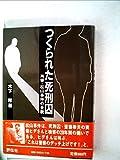 つくられた死刑囚―再審・松山事件の全貌 (1984年)