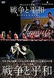 プロコフィエフ 歌劇「戦争と平和」[DVD]
