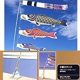 鯉のぼり 輝翔ゴールド 2mベランダセット(小型スタンドタイプ) こいのぼり ベランダ用