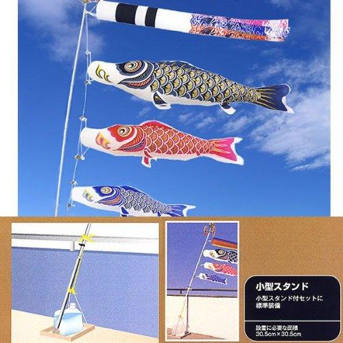 鯉のぼり輝翔ゴールド2mベランダセット(小型スタンドタイプ)こいのぼりベランダ用
