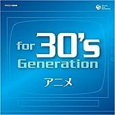 for 30's generation アニメ~みんなアニメが好きだった~