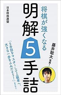 藤井聡太推薦! 将棋が強くなる明解5手詰