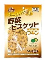 野菜ビスケットパンプキン50g おまとめセット【6個】