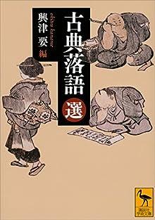 古典落語(選) (講談社文庫)