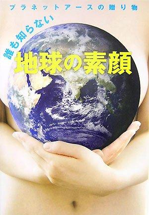 誰も知らない地球の素顔—プラネットアースの贈り物