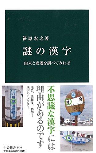 謎の漢字 - 由来と変遷を調べてみれば (中公新書)の詳細を見る