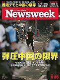 週刊ニューズウィーク日本版 「特集:弾圧中国の限界」〈2019年6月25日号〉 [雑誌]