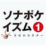 ソナポケイズム1~幸せのカタチ~
