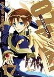 07-GHOST 17巻 (IDコミックス ZERO-SUMコミックス)