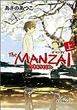 The MANZAI 上 つきおうてくれ (ポプラ文庫ピュアフル) -