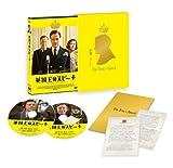 英国王のスピーチ コレクターズ・エディション(2枚組) [DVD] 画像