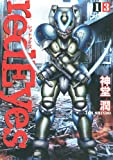 redEyes(13) (KCデラックス 月刊少年マガジン)