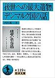 後世への最大遺物・デンマルク国の話 (岩波文庫)