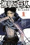 進撃の巨人 悔いなき選択(1) (ARIAコミックス)