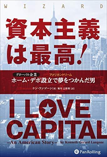 資本主義は最高! グローバル企業ホーム・デポ設立で夢をつかんだ男