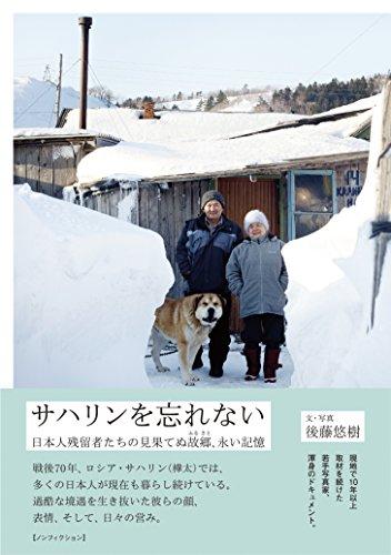サハリンを忘れない 日本人残留者たちの見果てぬ故郷、永い記憶