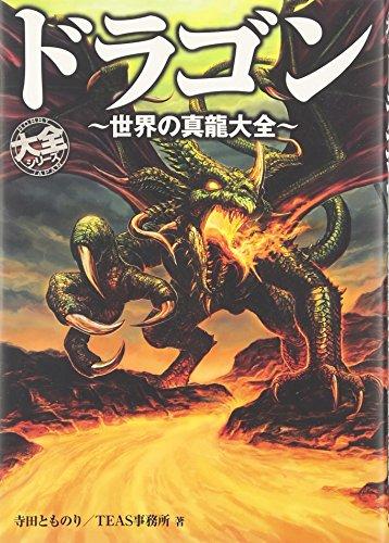 ドラゴン~世界の真龍大全~ (HOBBY JAPAN大全シリーズ)の詳細を見る