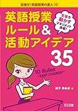 生徒を動かすマネジメント満載! 英語授業ルール&活動アイデア35 (目指せ!英語授業の達人16)