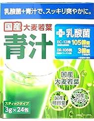 リブ・ラボラトリーズ 国産三種青汁+乳酸菌 3Gx24包
