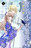 ヴァンパイア浪漫式 2 (プリンセスコミックス)