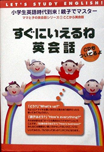 ママと子の英会話シリーズ(1)ここから英会話 すぐにいえるね英会話 (ママと子の英会話シリーズ 1 ここから英会話)
