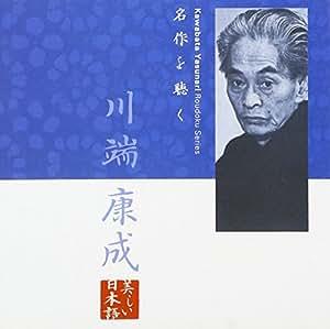 名作を聴く(7)~川端康成