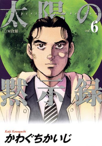 太陽の黙示録(6) (ビッグコミックス)