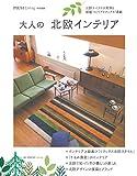 大人の北欧インテリア―北欧テイストの実例と部屋づくりアイディアが満載 (別冊PLUS1 LIVING)
