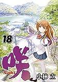 咲 -Saki- コミック 1-18巻セット