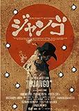 スキヤキ・ウエスタン ジャンゴ スペシャル・コレクターズ・エディション[DVD]