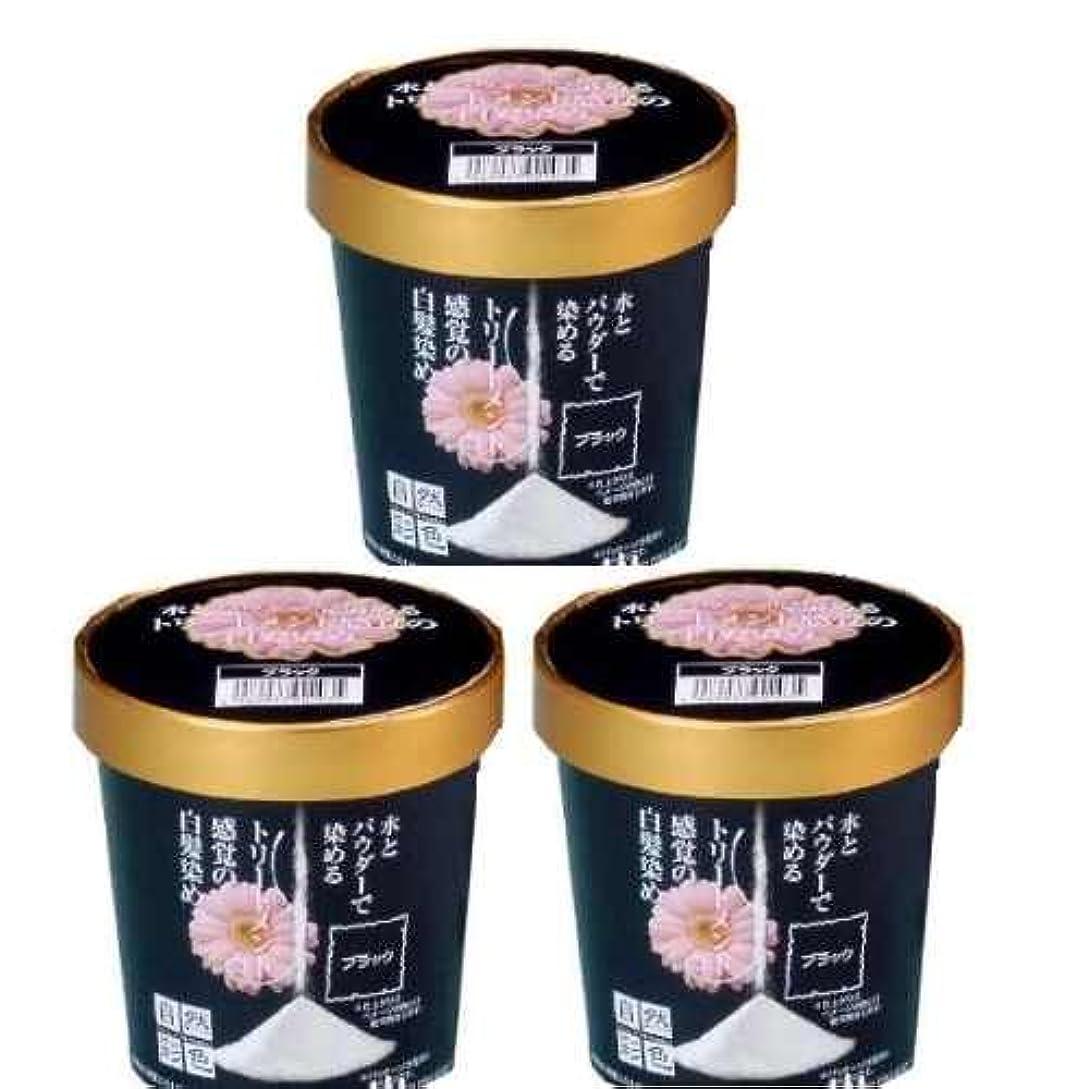 冷凍庫ピン改善自然彩色 ナチュラルブラック 同色3個組