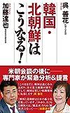 呉善花 (著), 加藤達也 (著)(3)新品: ¥ 994