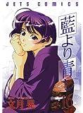 藍より青し 16 (ジェッツコミックス)