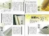 産地別 すぐわかる和紙の見わけ方 (すぐわかるシリーズ) 画像