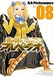 蒼き鋼のアルペジオ 08 (ヤングキングコミックス)
