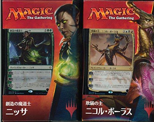 マジック:ザ・ギャザリング 日本語版 破滅の刻 プレインズウォーカーデッキ パック
