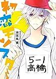 初恋モンスター(5) (ARIAコミックス)